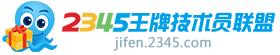 老兄,装机修电脑也能赚外快!你只需在装机时把2345.com设为主页,就可以永久赚积分,每月换礼品,安装好压和电脑管家也能赚积分。到这里注册:http://jifen.2345.com/?i44852
