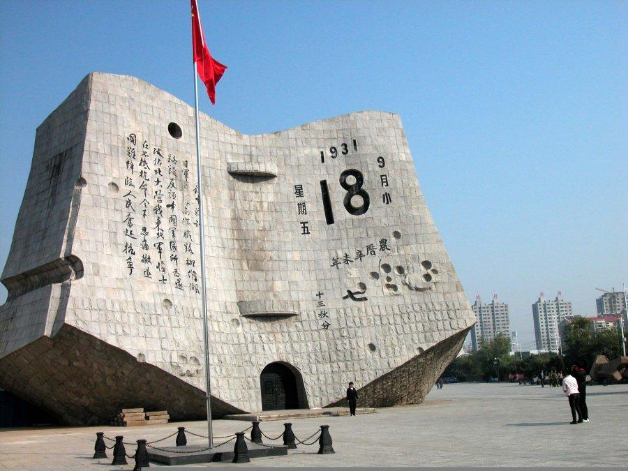 简介:沈阳九一八历史博物馆,座落于沈阳市大东区望花南街46号,是在原残历碑和地下展厅的基础上于1997年9月开始扩建的,1999年9月18日正式落成开馆。新馆总占地面积31000平方米,建筑面积12600平方米,展览面积9180平方米。博物馆共设有包括序厅在内的8个展厅,10余个大型场景。