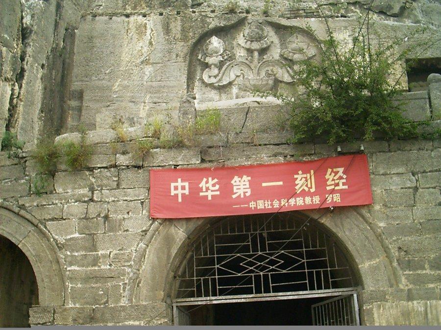 邯郸南北响堂山石窟旅游景点简介,图片,旅游信息推荐