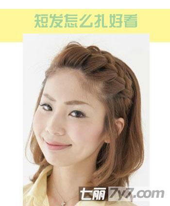 短发女生怎么扎好看 韩式短发发型简单扎法图片
