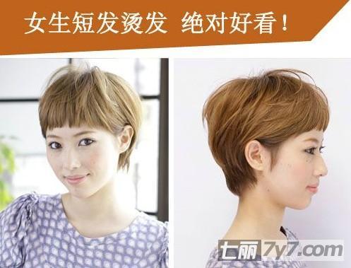 2014最新女生短发烫发发型