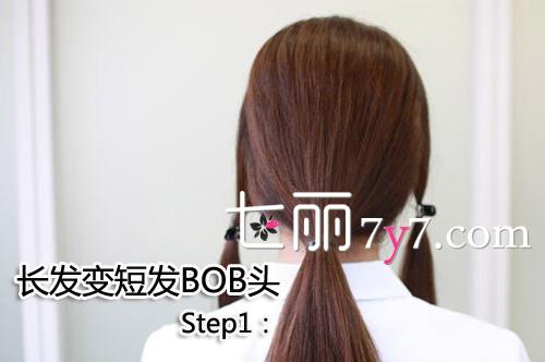 今天就教大家一个长发变短发波波头的发型教程,让你在夏季不仅清爽到图片