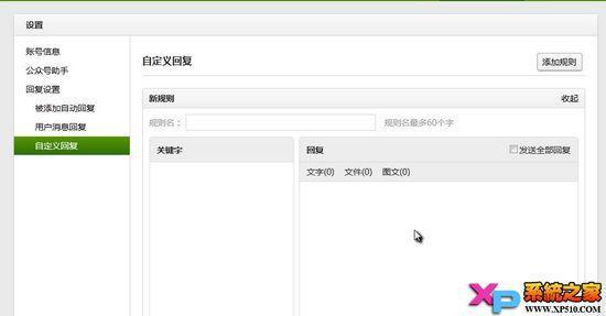 微信-微信公众平台注册方法