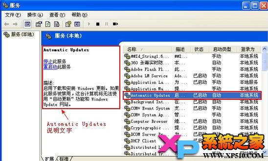 XP系统如何关闭自动更新-XP-电脑百科-2345生