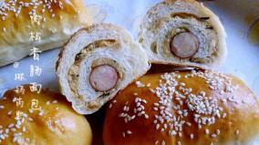 肉松香肠面包