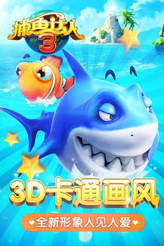 捕鱼游戏破解版下载无限金币_破解版无限金币的捕鱼游戏下载