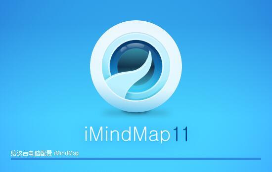 iMindMap 10手绘思维导图软件下载