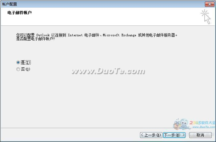Outlook4Gmail下載