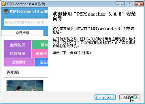 P2P Searcher(P2P种子搜索神器)下载