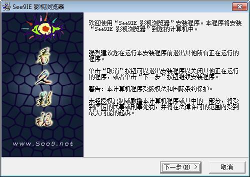 See9IE 影视浏览器下载