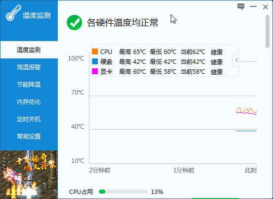 驅動人生溫度監測下載