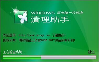 Windows清理助手下載