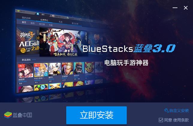 BlueStacks蓝叠安卓模拟器下载