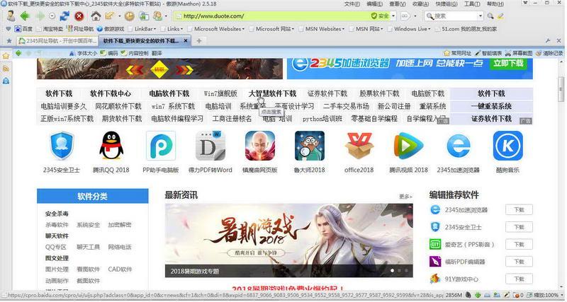 傲游浏览器2(Maxthon)下载