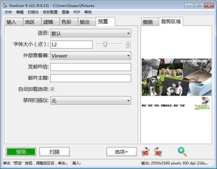 VueScan(圖像掃描軟件)下載