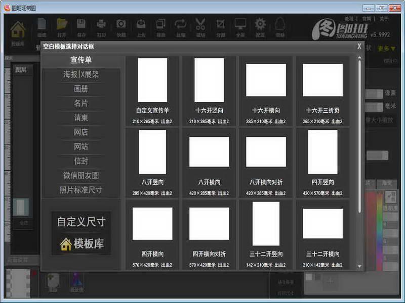 圖旺旺制圖設計軟件下載