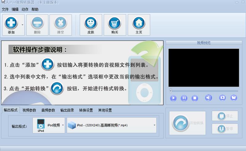 凡人iPod视频转换器下载