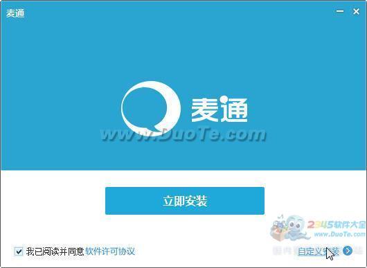 麦通bt365手机版下载