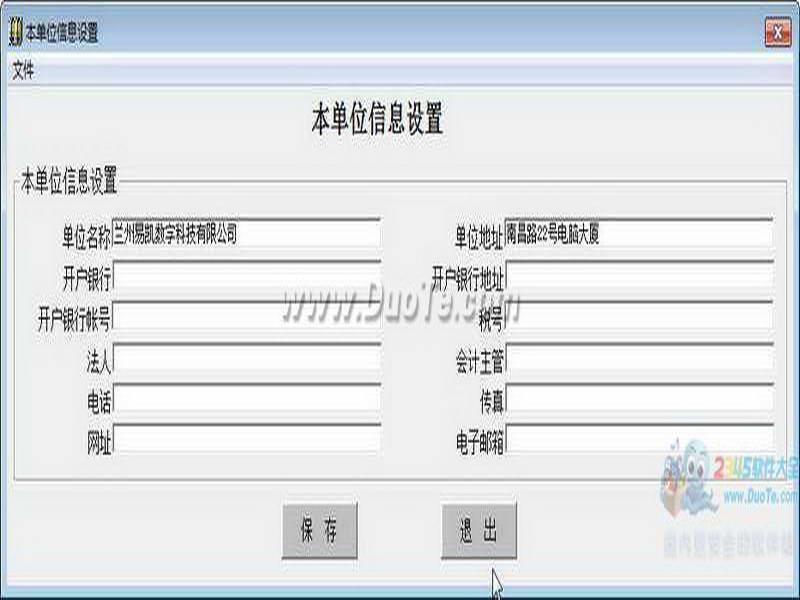 e8财务管理软件下载