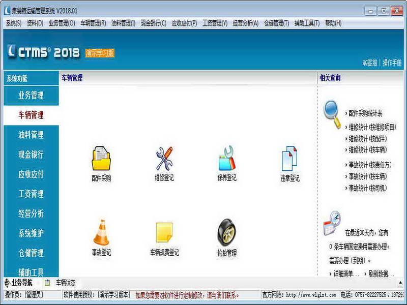 集装箱运输管理系统下载