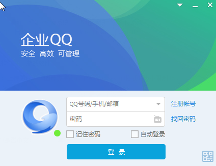 腾讯企业QQbt365手机版下载