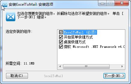 ExcelToMail工资条邮件助手下载