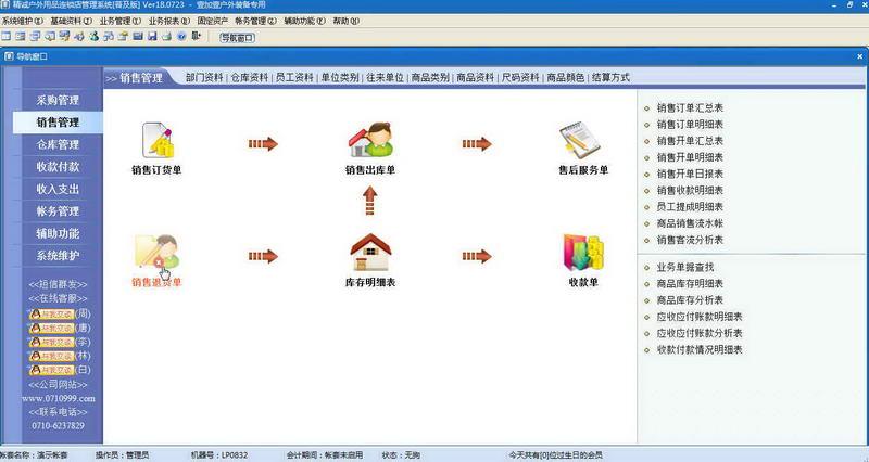精诚户外用品连锁专卖店管理系统下载