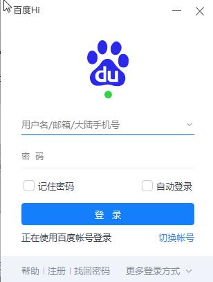 百度Hi(BaiduHi)下載