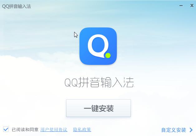 QQ拼音輸入法 2019下載