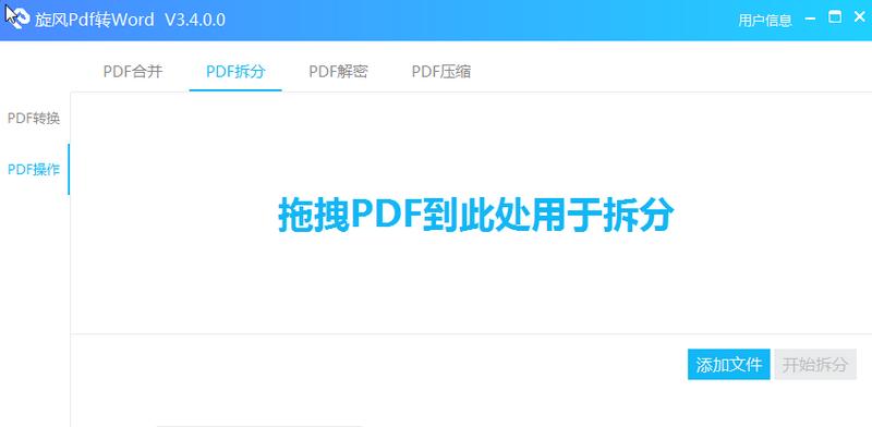 旋风pdf转word转换器下载