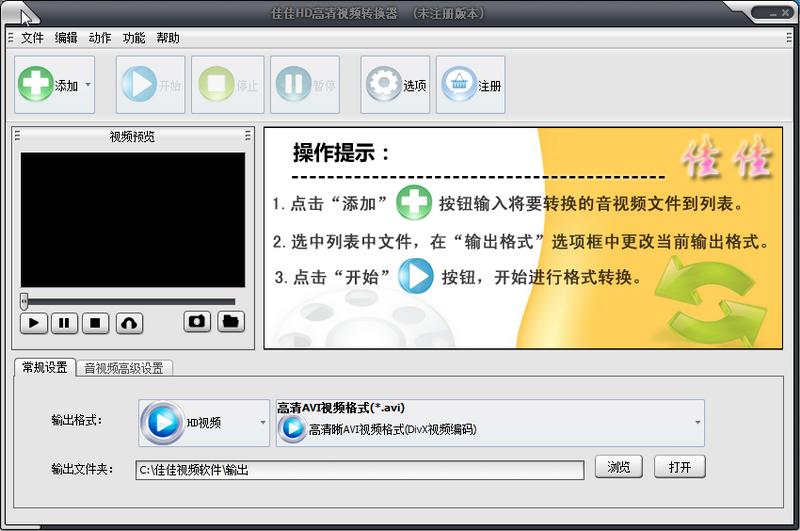 佳佳HD高清视频转换器下载