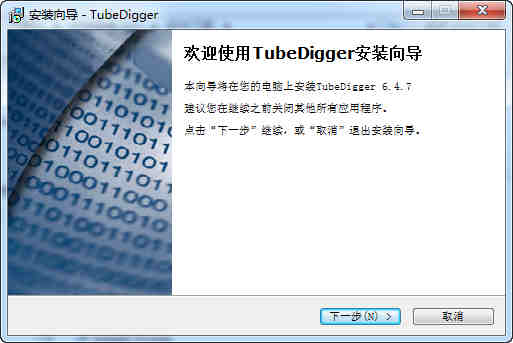 TubeDigger£¨在线视频下载工具£©下载