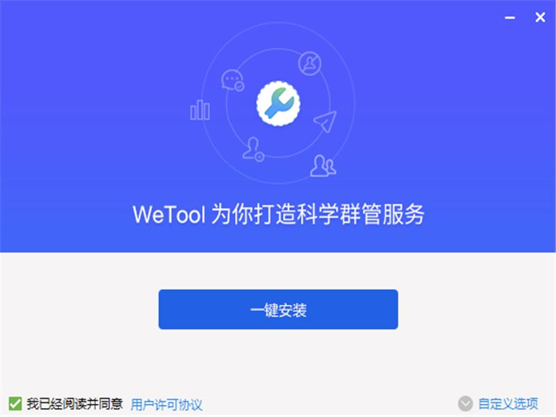 WeTool (微信管理工具)下載