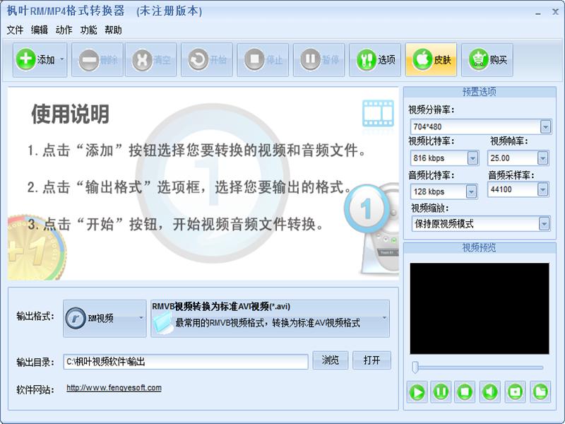 枫叶RM/MP4格式转换器下载