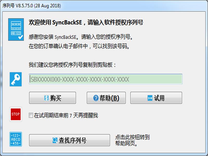 SyncBackSE下载