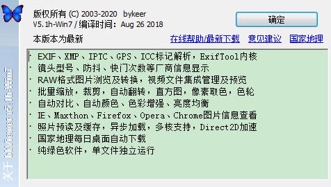 bkViewer 2019 (看圖軟件)下載