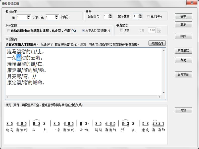 JP-Word简谱编辑下载