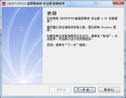 desktopvoc桌面背单词下载