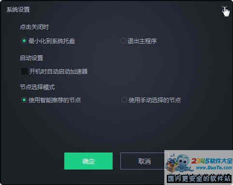 腾讯网游加速器下载