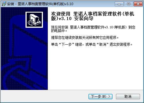 里诺人事档案管理软件下载
