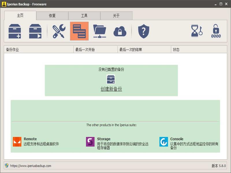Iperius Backup(数据备份软件)下载