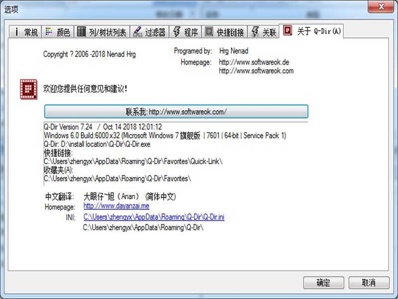 Q-Dir (资源管理器)下载