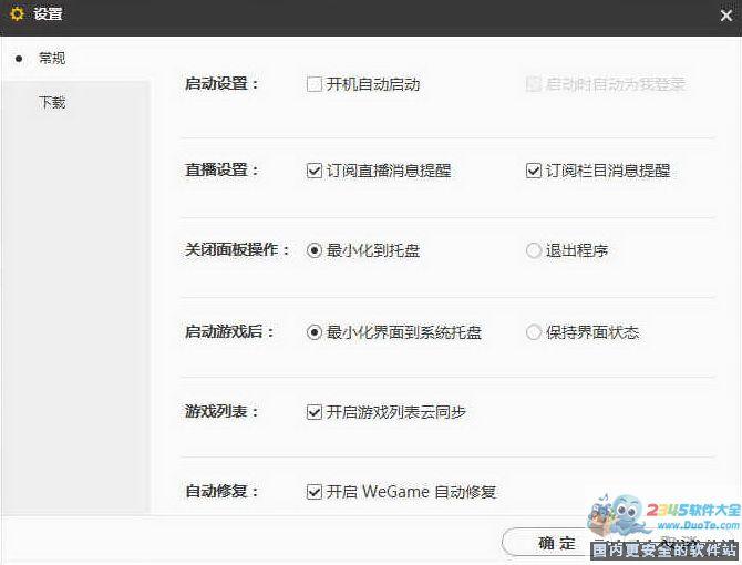 Tencent WeGame£¨原TGP腾讯游戏平台£©下载