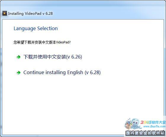 VideoPad Video Editor(视频编辑器)bt365手机版下载