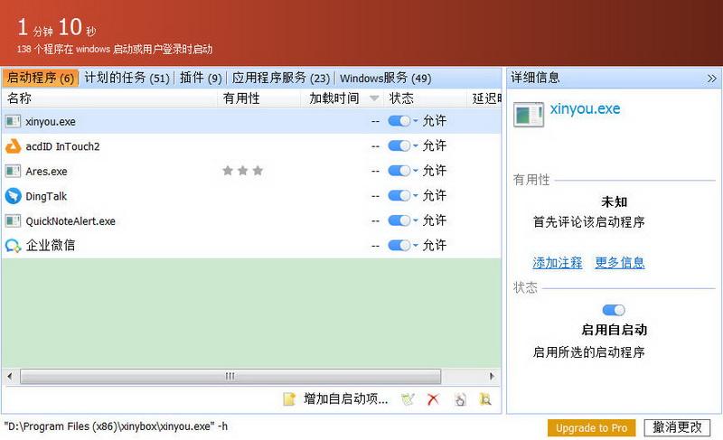 Quick StartUp(启动项管理工具)下载