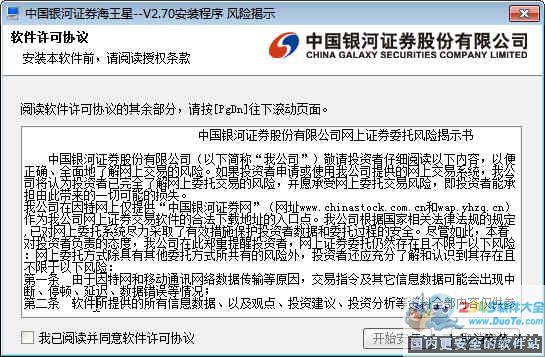 中国银河证券下载