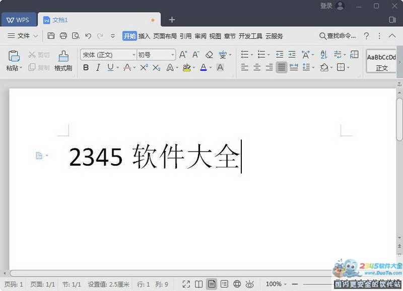 office2018(WPS)下載