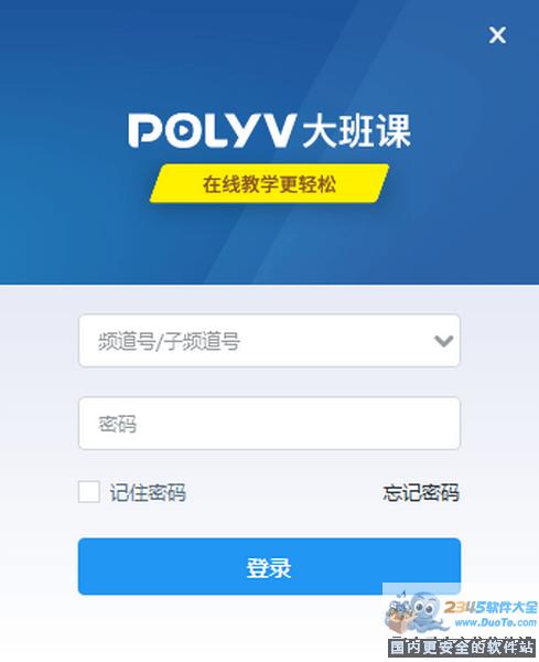 保利威POLYV大班云课堂下载