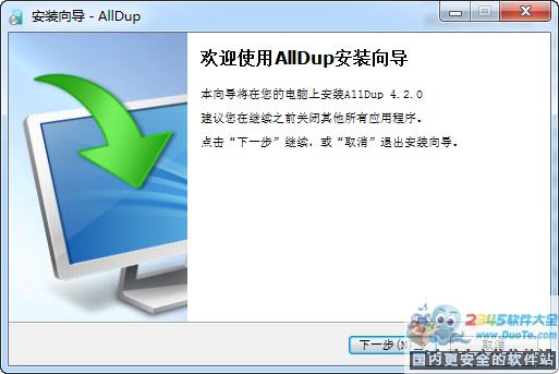 AllDup下载