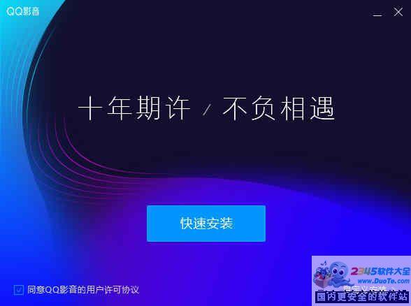 QQ影音下載